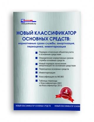 Новый классификатор основных средств: нормативные сроки службы, амортизация, переоценка, инвентаризация