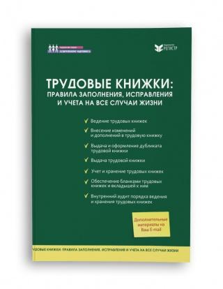 Трудовые книжки: правила заполнения, исправления и учет на все случаи жизни